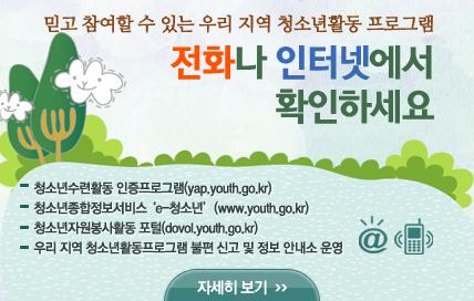 청소년 활동 프로그램